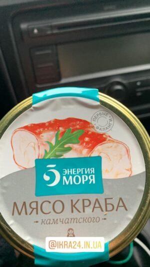 Мясо камчатского краба 700 гр банка-2
