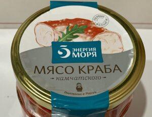 Мясо краба камчатского - энергия моря-2